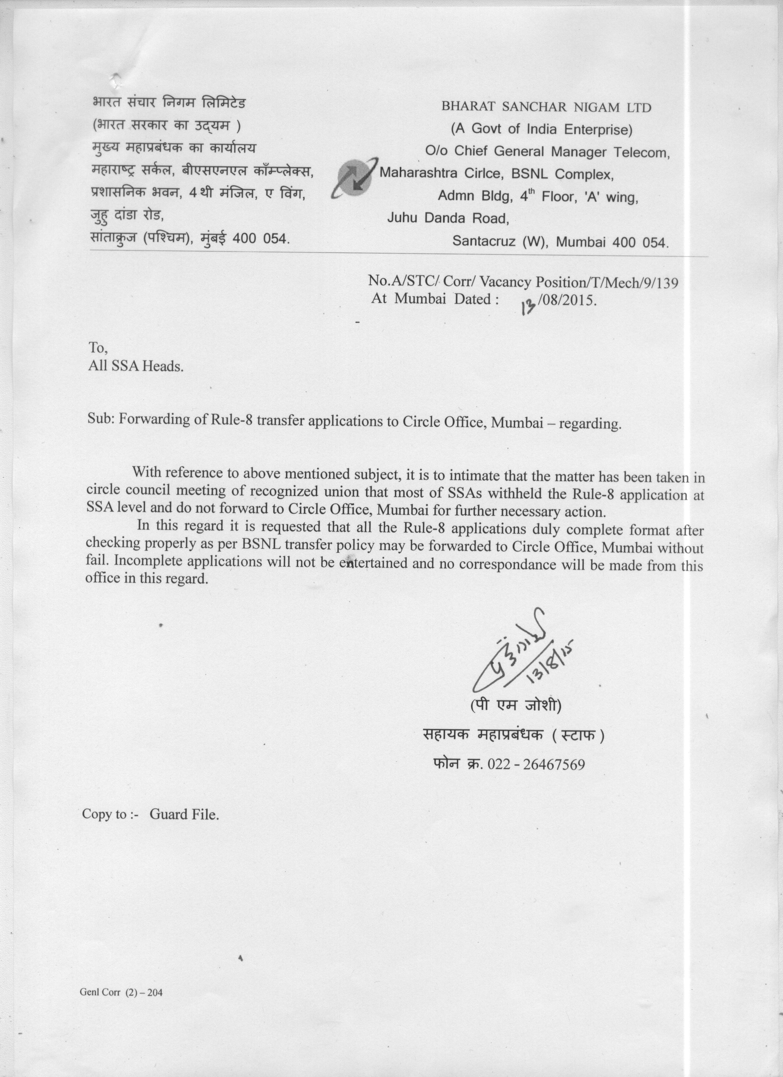 Application letter to mseb for faulty meter in marathi miner stat are spiritdancerdesigns Image collections